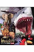 insiders ビジュアル博物館 第1回(4冊セット)