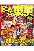 マップルマガジン 東京ベストスポット 2006-2007