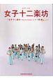 女子十二楽坊「女子十二楽坊~Beautiful Energy~」+「奇跡」sel
