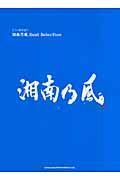 『湘南乃風 BestSelection』湘南乃風