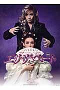 エリザベート 愛と死の輪舞 宝塚歌劇ミュージカル