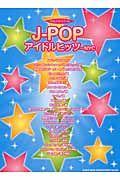J-POPアイドル・ヒッツ~NYC