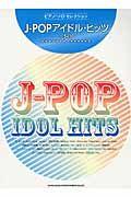 J-POP IDOL HITS