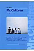 『Mr.Children Songbook~しるし~』Mr.Children