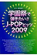 学園祭で弾きたい!!J-POPヒッツ 2009