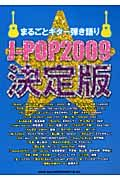 JーPOP 2009<決定版>