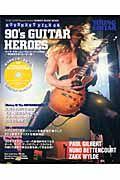 ヤング・ギター ムーヴメントファイル '90年代ギター・ヒーロー編 CD付