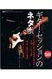 ギター・セッションのネタ帳 CD付 脱初心者のための集中特訓1 GiGS Presents ジャムセッションで困らないアドリブ力を養成