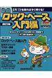 特盛ロック・ベース 入門編<改訂版> DVDを見ればすぐ弾ける!
