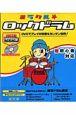 ミラクル☆ロックドラム DVD付<改訂版> 超ビギナーのためのロックドラム講座