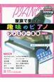 趣味のピアノ ファミリー連弾 DVD付 (1)