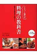 イチバン親切な料理の教科書