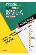 大学入試短期集中ゼミ 実践編 数学1+A 必須例題83 2008