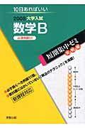 大学入試短期集中ゼミ 実戦編 数学B 必須例題51 2008