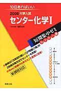 大学入試短期集中ゼミ センター編 センター化学1 2008