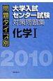 問題タイプ別 大学入試センター試験対策問題集 化学1 2010
