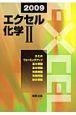 エクセル化学2 2009