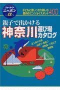 親子で出かける神奈川遊び場カタログ
