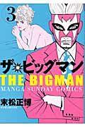 『ザ・ビッグマン』末松正博