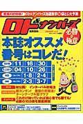 ロト&ナンバーズ必勝の極意 2004