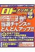 ロト&ナンバーズ必勝の極意 2004秋2