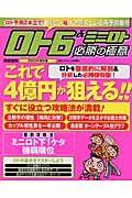 ロト6&ミニロト必勝の極意 2005