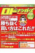 ロト&ナンバーズ必勝の極意 2005新春号