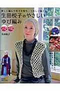 生田悦子のやさしいゆび編み