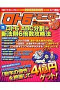 ロト6&ミニロト必勝の極意 徹底研究!ロト6 ABC分割+新法則6倍数攻略法