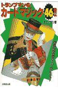 トランプマンのカードマジック4