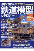 日本と世界の鉄道模型カタログ 2003年版
