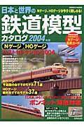 日本と世界の鉄道模型カタログ 2004
