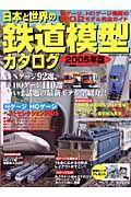 日本と世界の鉄道模型カタログ 2005