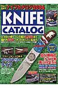 日本と世界のナイフカタログ 2006