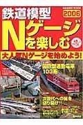 鉄道模型Nゲージを楽しむ 2006