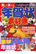 楽しく選べる年賀状素材集 2007