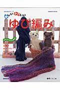 楽しい・かわいいゆび編み
