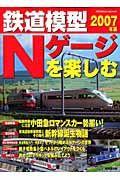 鉄道模型Nゲージを楽しむ 2007