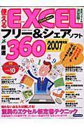 使えるEXCELフリー&シェアソフト厳選360 2007