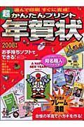 超かんたんプリント年賀状 2008