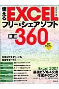 使えるEXCELフリー&シェアソフト厳選360 2009
