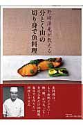 「分とく山」の切り身で魚料理