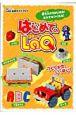 はじめてのLaQ LaQ公式ガイドブック