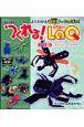 つくれる!LaQ 昆虫-クワガタ LaQ公式ガイドブック(4)