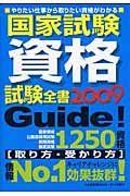 国家試験資格試験全書 2009