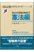45分式実践合格論文 憲法編