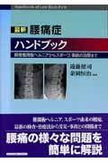 最新・腰痛症ハンドブック