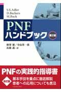 PNFハンドブック<第2版>