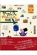 ヤマムラアニメーション図鑑