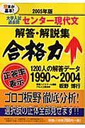 大学入試過去問センター現代文解答・解説集 2005年版